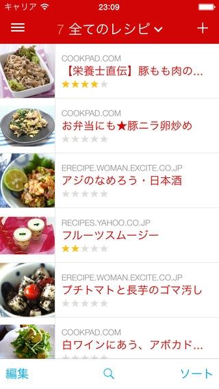 「パプリカ・レシピ・マネージャー・iPhone」のスクリーンショット 1枚目