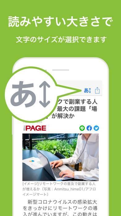「Yahoo!ニュース」のスクリーンショット 2枚目