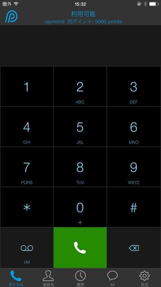「iPhytter iPhone Edition」のスクリーンショット 1枚目
