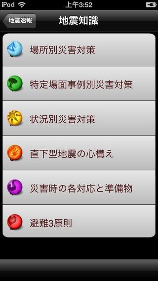 「地震速報」のスクリーンショット 3枚目