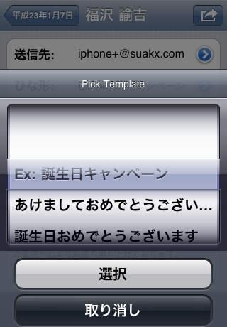 「ひな形メール作成」のスクリーンショット 2枚目