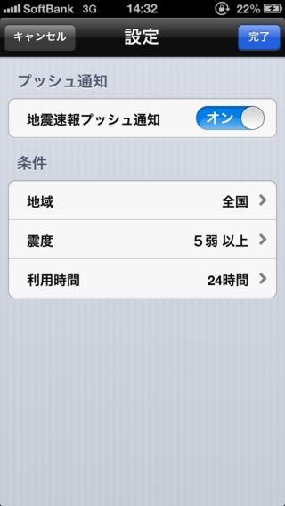 「日本地震速報」のスクリーンショット 3枚目