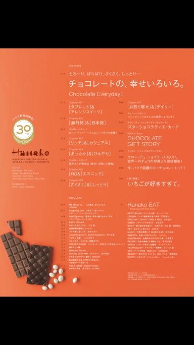 「Hanako magazine」のスクリーンショット 2枚目