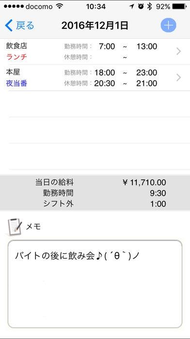 「シフトdeバイト」のスクリーンショット 3枚目