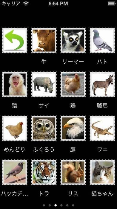 「動物の音(無料の今日!)」のスクリーンショット 3枚目