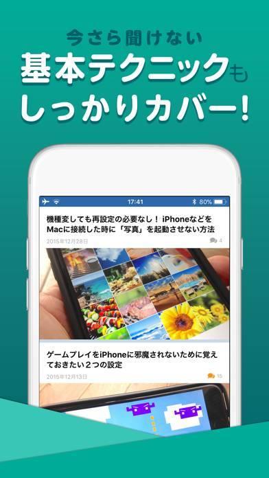 「カミアプ-最新ニュースやWebの話題をまとめてチェック!」のスクリーンショット 3枚目