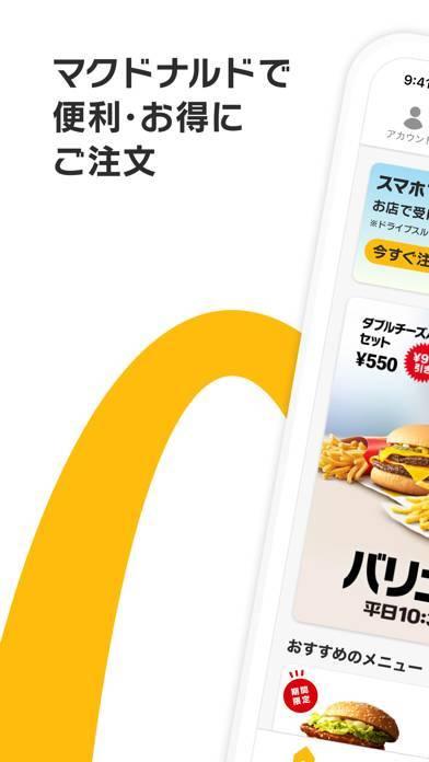 「マクドナルド」のスクリーンショット 1枚目