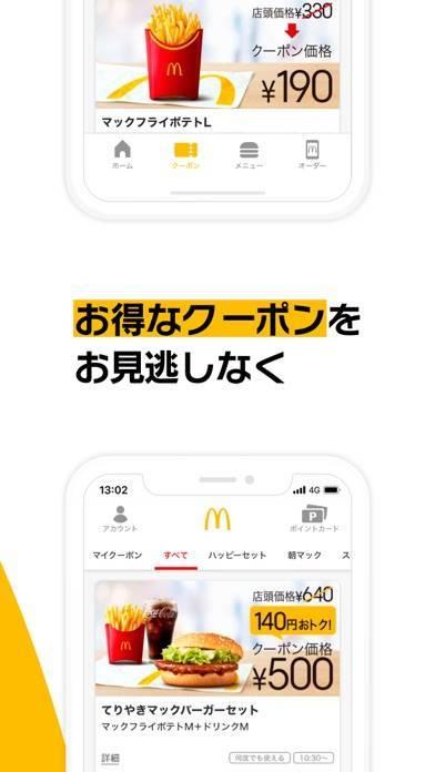「マクドナルド」のスクリーンショット 3枚目