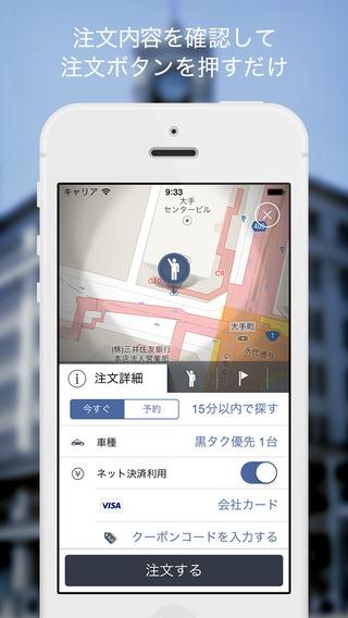 「日本交通タクシー配車」のスクリーンショット 2枚目