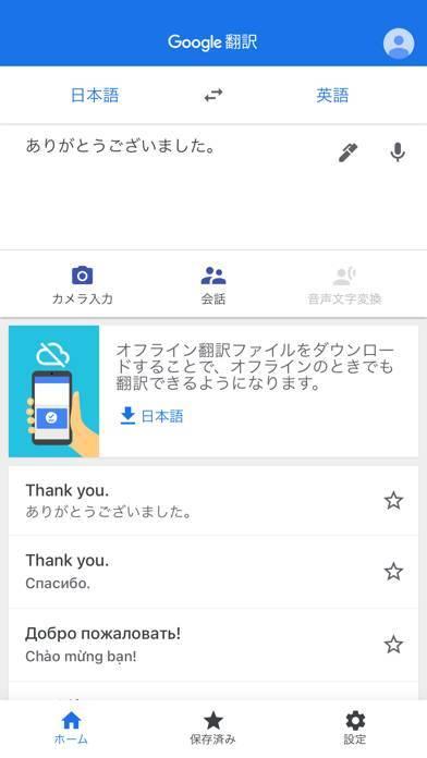 「Google 翻訳」のスクリーンショット 2枚目