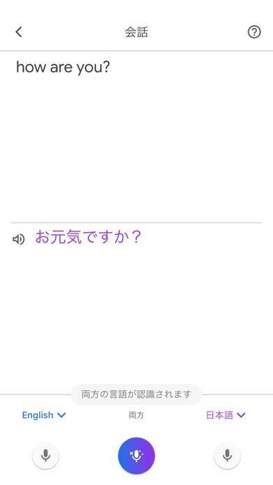 「Google 翻訳」のスクリーンショット 3枚目