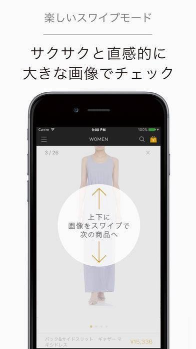 「ファッション通販 ギルト」のスクリーンショット 3枚目