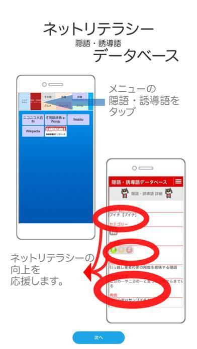 「Jetrun WEBブラウザ / スマートな検索をあなたへ」のスクリーンショット 3枚目