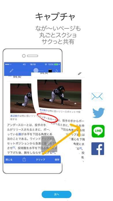 「Jetrun WEBブラウザ / スマートな検索をあなたへ」のスクリーンショット 2枚目