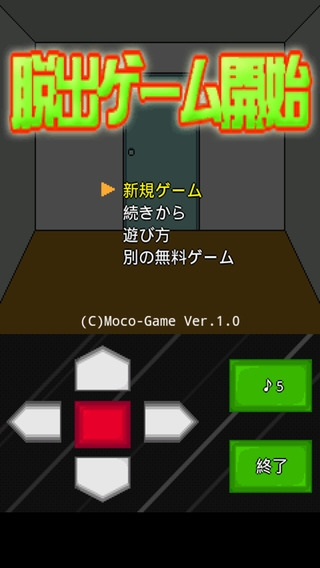 「脱出ゲーム開始」のスクリーンショット 2枚目