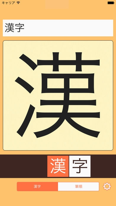 「漢字Check」のスクリーンショット 1枚目