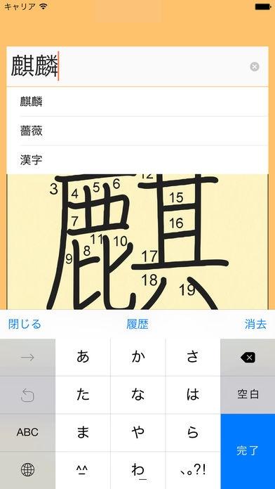 「漢字Check」のスクリーンショット 3枚目