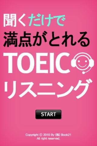 「繰り返し聞くだけで満点がとれるTOEIC リスニング」のスクリーンショット 1枚目