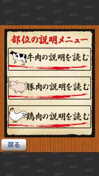 「肉の部位クイズ」のスクリーンショット 2枚目