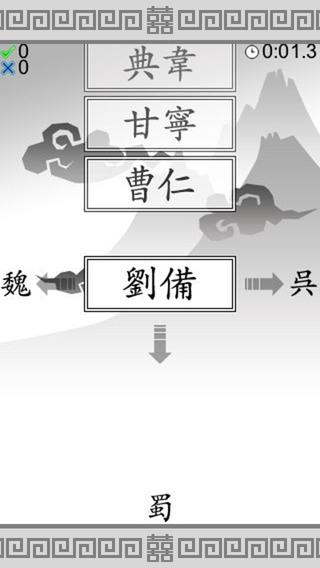 「三國志三分」のスクリーンショット 2枚目