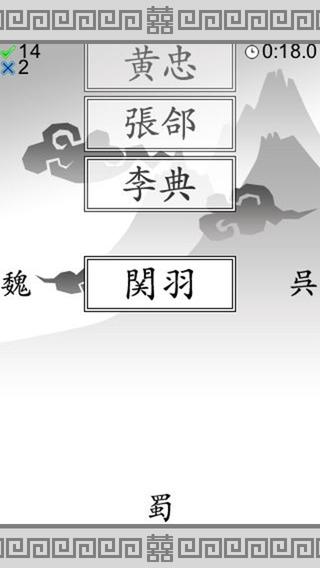 「三國志三分」のスクリーンショット 3枚目