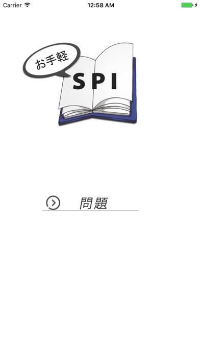 「お手軽SPI対策 - 言語&非言語」のスクリーンショット 1枚目