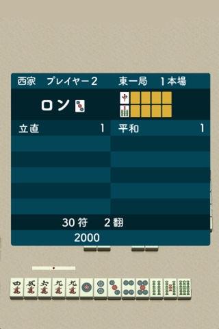 「四人打ち麻雀 Hobo King」のスクリーンショット 3枚目