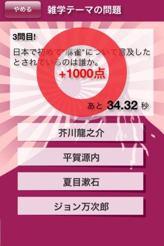 「クイズの達人 by クイズ研」のスクリーンショット 3枚目