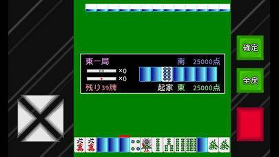 「モバイル麻雀」のスクリーンショット 2枚目