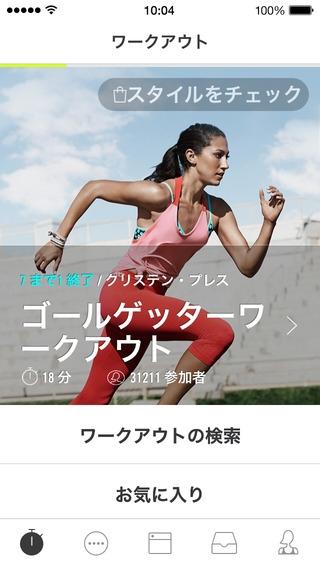 「Nike+ Training Club」のスクリーンショット 2枚目