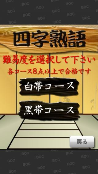 「漢字穴埋めクイズ」のスクリーンショット 2枚目