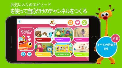 「Baby TV Legacy app」のスクリーンショット 2枚目