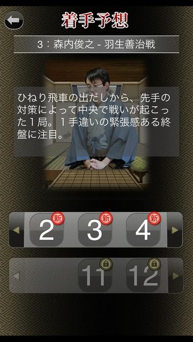 「i羽生将棋 〜初心者、初級者向け将棋総合アプリ〜」のスクリーンショット 3枚目