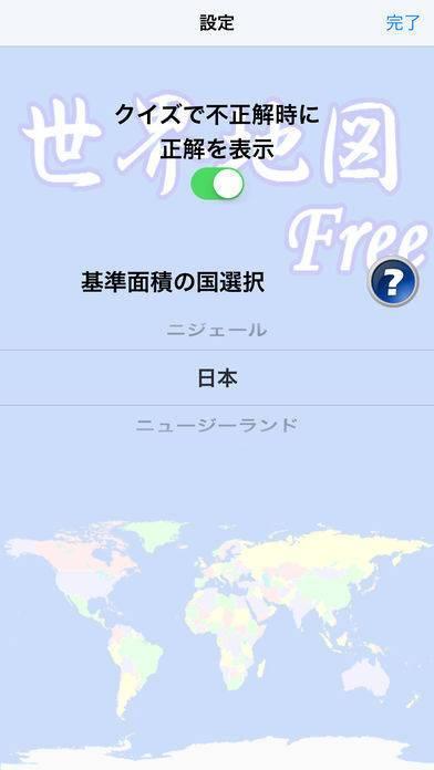 「世界地図 Free」のスクリーンショット 2枚目