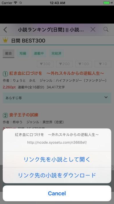 「小説Viewer」のスクリーンショット 2枚目