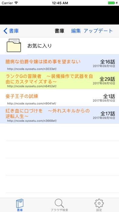 「小説Viewer」のスクリーンショット 3枚目