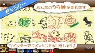 「うろおぼ絵17」のスクリーンショット 2枚目
