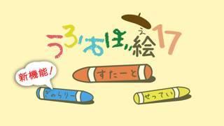 「うろおぼ絵17」のスクリーンショット 1枚目