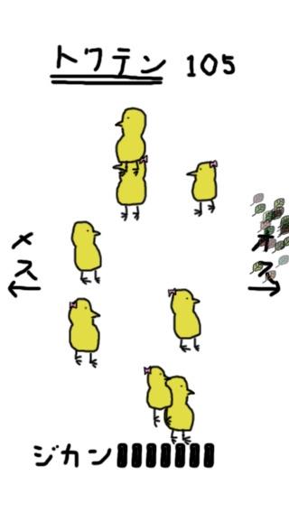 「iヒナ マツリ」のスクリーンショット 2枚目