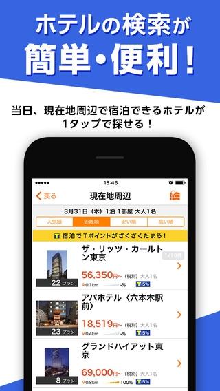 「Yahoo!トラベル Tポイントがたまる!ホテル予約」のスクリーンショット 2枚目