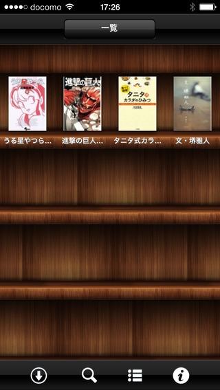 「どこでも読書」のスクリーンショット 1枚目