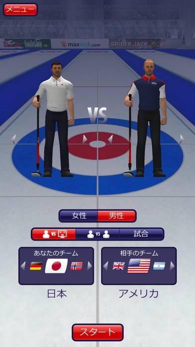 「Curling3D」のスクリーンショット 1枚目
