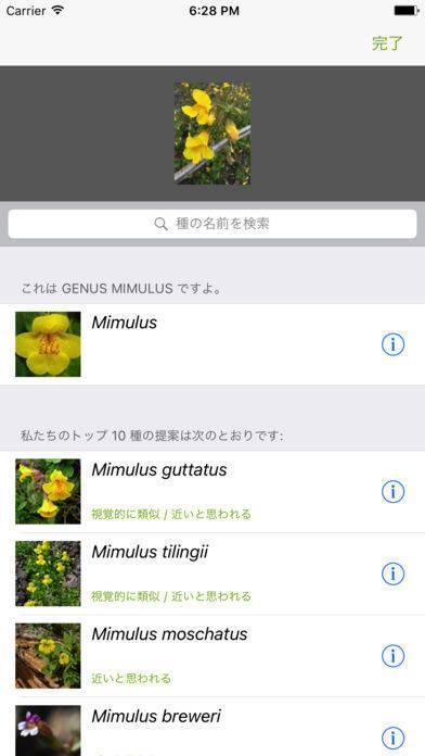 「iNaturalist」のスクリーンショット 2枚目