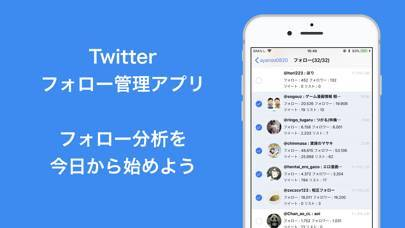 「フォロー管理 for Twitter (フォローチェック)」のスクリーンショット 1枚目