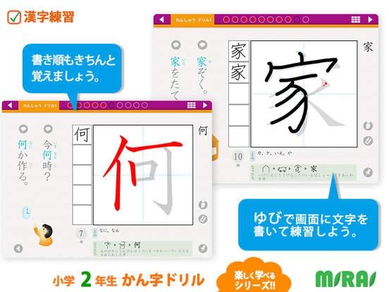 「小2漢字ドリル - 小学校で学ぶ漢字160字!」のスクリーンショット 2枚目