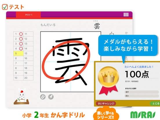 「小2漢字ドリル - 小学校で学ぶ漢字160字!」のスクリーンショット 3枚目