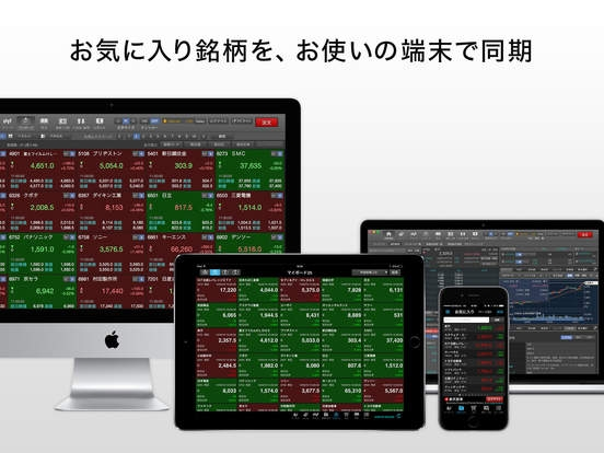 「iSPEED for iPad 株取引・投資情報 - 楽天証券のアプリ」のスクリーンショット 2枚目