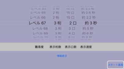 「フラッシュ暗算(公式)」のスクリーンショット 1枚目