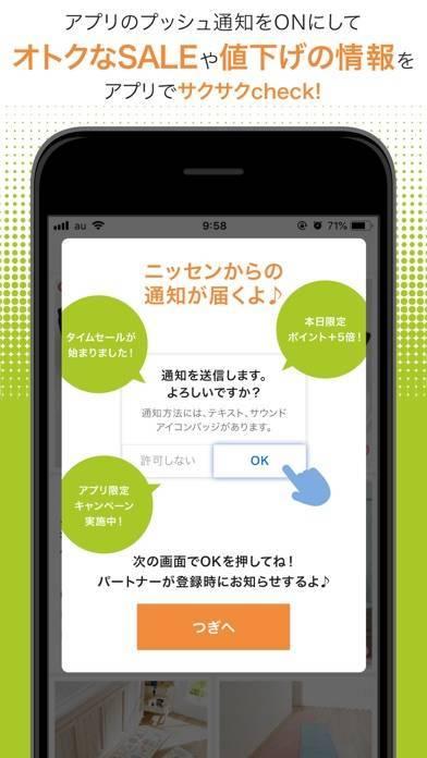 「ニッセンショッピングアプリ」のスクリーンショット 2枚目