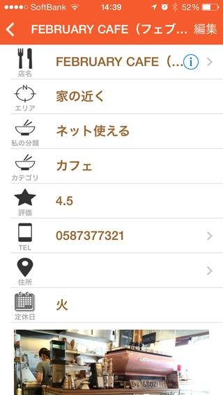 「ぐるメモ:美味い店を簡単登録できるオリジナルグルメガイド作成アプリ」のスクリーンショット 2枚目